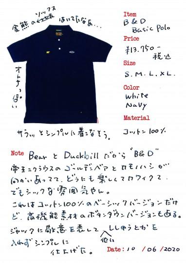 B&D Basic Polo